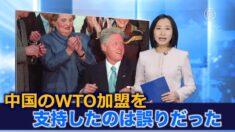 「中国のWTO加盟を支持したのは誤りだった」米国通商代表部が報告書に記載