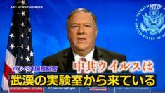 ポンペオ長官「中共ウイルスは武漢の実験室から」
