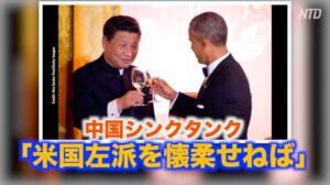中国シンクタンク「我々は米国左派を懐柔しなければいけない」【英語ニュース】
