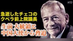 急逝したチェコの前上院議長 生前中国大使から脅迫