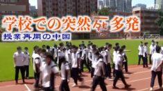 授業再開の中国で生徒の突然死多発 4月に3人死亡