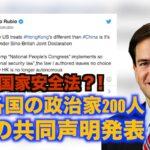 「香港版国家安全法」世界各国の政治家200人が批判の共同声明発表