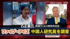 ファイブ・アイズが武漢研究所の研究員を調査 豪政府「透明性のある調査を」