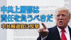 トランプ大統領が中共報道官に反撃 「中共上層部はこの責任を負うべき」