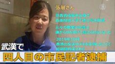 武漢で4人目の市民ジャーナリスト逮捕
