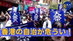 「国家安全法に反対!」街頭に戻った香港市民