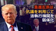 「急進左派は抗議を利用して法執行機関を弱体化」トランプ大統領は警察への支持表明