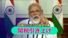中国などの300品目対象に関税引き上げと非関税障壁を検討=インド