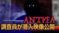 映像公開!調査員がANTIFAに潜入「暴力を画策し扇動している」