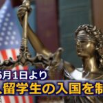 米政府中国人留学生の入国を制限 6月1日より施行