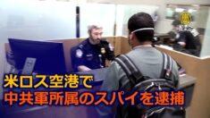 米ロス空港で中共軍所属のスパイを逮捕