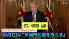 ジョンソン英首相「香港住民に英国市民権を与える」