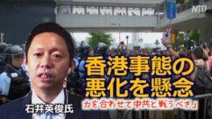 国際戦略家石井英俊氏「香港事態の悪化を懸念 力を合わせて中共と戦うべき」