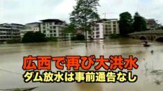 ダム放水!事前通告なし 広西チワン族自治区で再び洪水被害