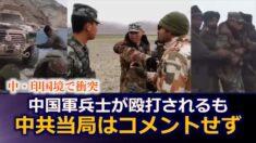 中・印国境で中国軍兵士が殴打されるも中共当局はコメントせず【禁聞】