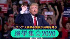 疫病流行から初の選挙集会 トランプ大統領の演説が共鳴を呼ぶ
