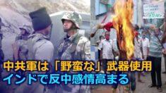 中印国境の衝突で中共軍は「野蛮な武器」を使用 インドで高まる反中感情