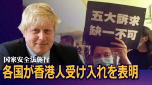 香港国安法施行を受け 各国が香港人受け入れを表明