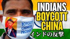 インドの反撃 中国製品にノー【チャイナ・アンセンサード】