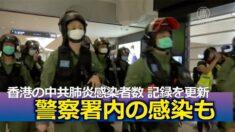 香港の中共肺炎感染者数 記録を更新 警察署内の感染も