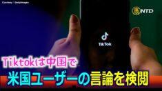 「Tiktokは中国で米国ユーザーの言論を検閲」元業界関係者