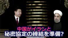 中国がイランと秘密協定の締結を準備 米中関係の新たな火種【禁聞】