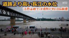 道路より高い長江の水位 江西永修では堤防が約100メートル崩壊【禁聞】