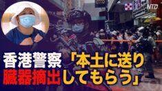 「警官から大陸に送って臓器を摘出してもらうと言われた」香港大紀元スタッフ