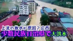 上流の放水が原因?広西省の少数民族自治県で再度大洪水