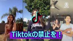 トランプ選挙陣営 Tiktok禁止請願書の署名活動展開