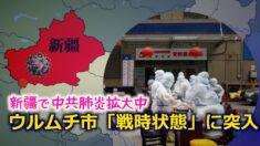 ウルムチ市「戦時状態」に突入 新疆で中共肺炎拡大中【禁聞】