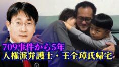709弁護士一斉拘束事件から5年 人権派弁護士・王全璋さんが帰宅【禁聞】
