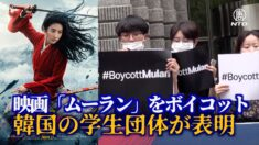 ディズニー実写版映画「ムーラン」 韓国で学生団体がボイコット 主演女優が香港警察の暴力を支持
