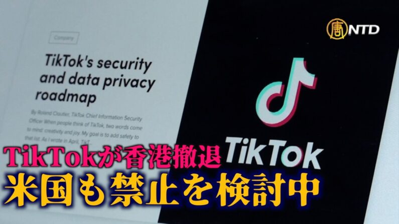 TikTokが香港撤退 米国も禁止を検討中