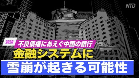 不良債権にあえぐ中国の銀行 専門家「中国金融システムに雪崩が起きる可能性」【禁聞】