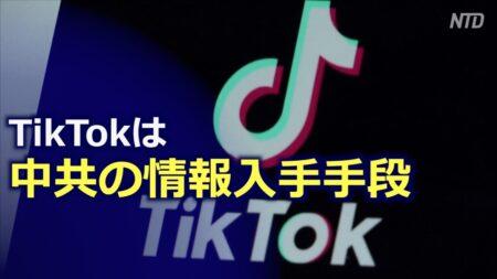 TikTokは中共の情報入手手段 トランプ大統領がTikTok禁止令に署名【禁聞】