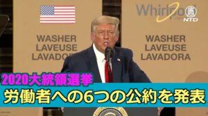 トランプ大統領が労働者への6つの公約を発表 2020米大統領選
