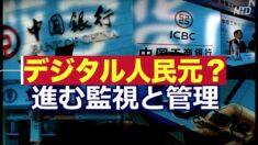 中共がデジタル人民元パイロット事業に着手 進む人民管理【禁聞】