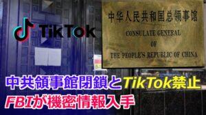 中共領事館閉鎖とTikTok禁止 FBIが機密情報入手