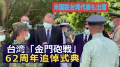 「金門砲戦」62周年追悼式典 米駐台湾代表が総統と共に出席