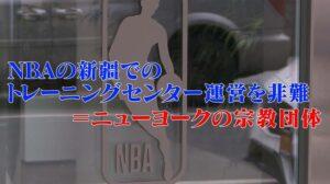 「NBAは新疆でトレーニングセンター運営」=NYの宗教団体が非難
