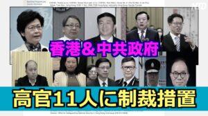 香港政府トップなど中共高官11人に制裁措置