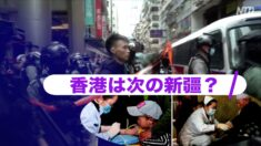 香港で全住民のPCR検査推進 中共のDNAデータバンク用?【禁聞】