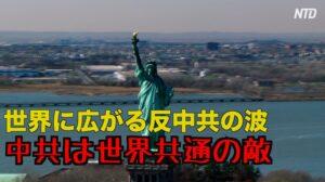 世界に広がる反中共の波 各国が中共の脅威を認識【禁聞】