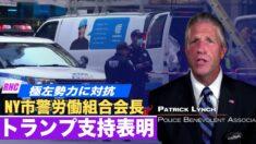 「極左勢力に対抗」ニューヨーク市警労働組合会長がトランプ支持を表明