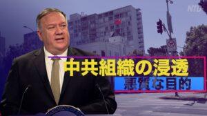 ポンペオ 長官「中共組織の浸透で法輪功関連決議案が取り消された」