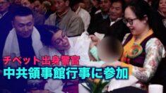 スパイ容疑のチベット出身警官の妻 中共領事館のイベントに参加