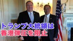 ポンペオ長官のブレーン余茂春氏「大統領は香港への弾圧を阻止」