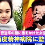 「習近平の顔に墨をかけた女性」再度精神病院に監禁