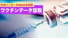 WHOを利用して欧米のワクチンデータ窃取=中共ハッカー